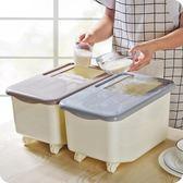 廚房密封米桶20 斤裝面粉收納桶大米桶10kg 防潮防蟲米缸家用儲米箱YTL ·皇者榮耀3C