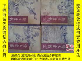 二手書博民逛書店罕見倚天屠龍記(四冊全Y165376 金庸著 寶文堂書店 出版1