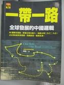 【書寶二手書T5/財經企管_YJL】一帶一路-全球發展的中國邏輯_馮並