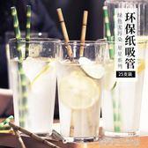 竹子紙吸管 彩色創意酒吧宴會 藝術雞尾酒裝飾吸管 25只裝*3