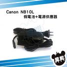 黑熊數位 Canon NB10L 假電池電源供應器 G1X G16 G15 SX40HS SX50HS