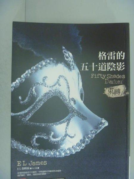 【書寶二手書T6/翻譯小說_LGJ】格雷的五十道陰影II-束縛_EL詹姆絲