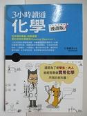 【書寶二手書T1/科學_BYG】3小時讀通化學(漫畫版)_左卷健男