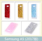 Samsung 三星 A5 (2017版) 變色亮片殼 手機套 保護殼 手機殼 保護套 背殼 外殼 背蓋
