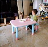 加厚兒童塑料桌椅 幼兒園學習桌椅 寶寶遊戲餐桌椅玩具桌igo 嬡孕哺