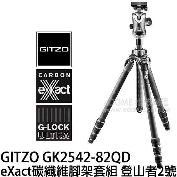 贈腳架套~GITZO GK 2542-82QD (24期0利率 總代理公司貨) GT2542+GH3382QD eXact 碳纖維三腳架套組 登山者2號