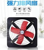工業風扇-14寸強力抽風機廚房排風扇抽油煙窗式家用靜音大風量工業換氣扇 城市部落