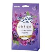 依必朗 心之花園衣物香氛袋-蘭花馨香10g*3【愛買】