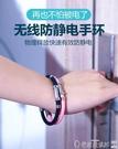 靜電手環 無線防靜電手環冬季男女款手腕帶繩去除釋放消除器人體防輻射手鏈 爾碩