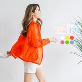 《EA1855》亮彩純色透光感縮襬設計抽繩連帽薄外套.6色 OrangeBear