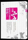 (二手書)這個字,原來有這樣的身世!:重返漢字的演化現場,細數每個漢字的身世履..