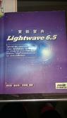(二手書)LIGHTWAVE 6.5實戰寶典