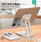 小天ipad支架平板電腦手機懶人桌面折疊升降伸縮床頭萬能通用pad多功能 小艾新品