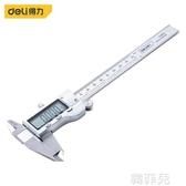 卡尺 得力工具高精度電子數顯游標卡尺家用數顯卡尺0-150mm DL91150 雙12