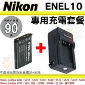 Nikon EN-EL10 副廠電池 充電器 電池 鋰電池 座充 ENEL10 坐充 Coolpix S700 S60 S80 S3000 S4000 S5100