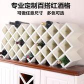 紅酒架創意壁掛式酒架歐式酒柜格子木質組裝酒格家用菱形酒格-交換禮物zg