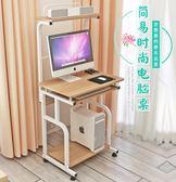 電腦/筆電桌 電腦桌臺式家用簡約經濟型學生臥室書架書桌組合省空間簡易小桌子 酷我衣櫥