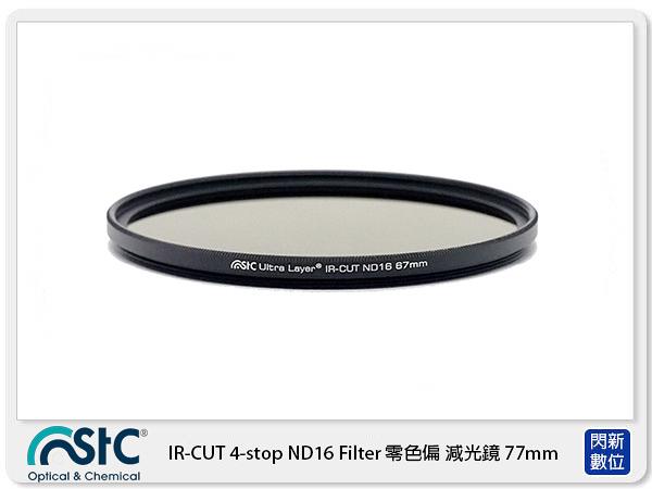 送USB 小米風扇 STC IR-CUT 4-stop ND16 Filter 零色偏 減光鏡 77mm (77,公司貨)