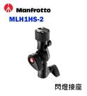 【EC數位】Manfrotto 曼富圖 MLH1HS-2 傘座關節 冷靴傾斜頭 靴座 閃燈接座 轉接座 閃燈座 傘座
