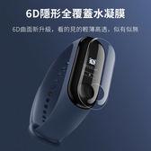 小米手環3 6D隱形全覆蓋 水凝膜 防爆 防刮 防水 智慧手錶 鋼化膜 保護膜 觸摸靈敏 自動修復