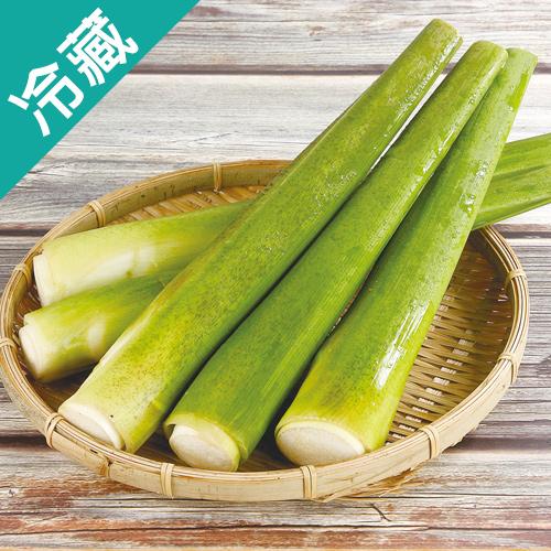 產銷履歷筊白筍600g/包【愛買冷藏】