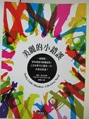 【書寶二手書T4/翻譯小說_AZU】美麗的小錯誤_海瑟麥可海頓