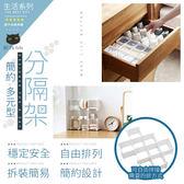 蜂窩襪子內衣收納盒塑膠分隔自由 櫃子收納整理抽屜隔板6 個裝~H81133 ~