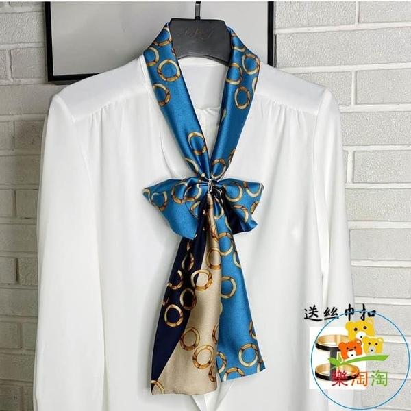 長條時尚仿真絲絲巾領巾裝飾百搭絲帶【樂淘淘】