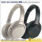 免運 附原廠攜行包 SONY WH-1000XM3 耳罩式耳機 台灣索尼公司貨 2年保 藍芽 無線 HD 降噪