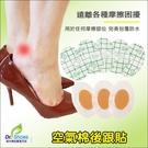 防磨腳跟貼空氣棉後跟貼防水透明貼 隱形不留痕愛貼哪就貼哪 [鞋博士嚴選鞋材]