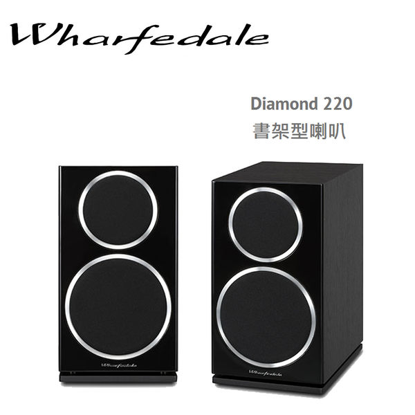 Wharfedale 英國 Diamond 220 /DM220 書架型喇叭【公司貨保固+免運】
