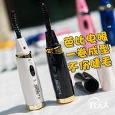電動電燙睫毛卷翹器持久定型電熱睫毛刷 HH1001【雅居屋】