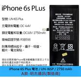 ▼BSMI Apple 內置電池 iPhone 6s Plus 5.5吋 DIY電池組 拆機工具組 充電電池 鋰電池 更換 零循環