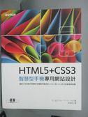 【書寶二手書T5/網路_YFI】HTML5+CSS3 智慧型手機專用網站設計_許郁文