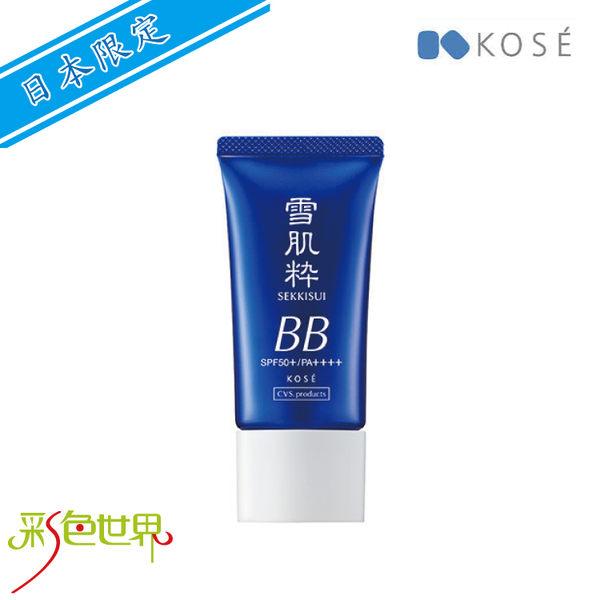 KOSE高絲 雪肌粹 BB霜30g 明亮/自然 SPF50 PA++++ 現貨