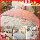 北歐風  D3雙人床包與涼被四件組 多款...