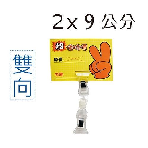 EFFORT 巨匠 4425 雙向POP夾(小) 2*9cm