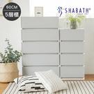 收納櫃 韓國製 置物櫃 衣櫃 塑膠櫃 【G0013】韓國SHABATH Pure極簡主義收納五層櫃60CM(灰色) 收納專科