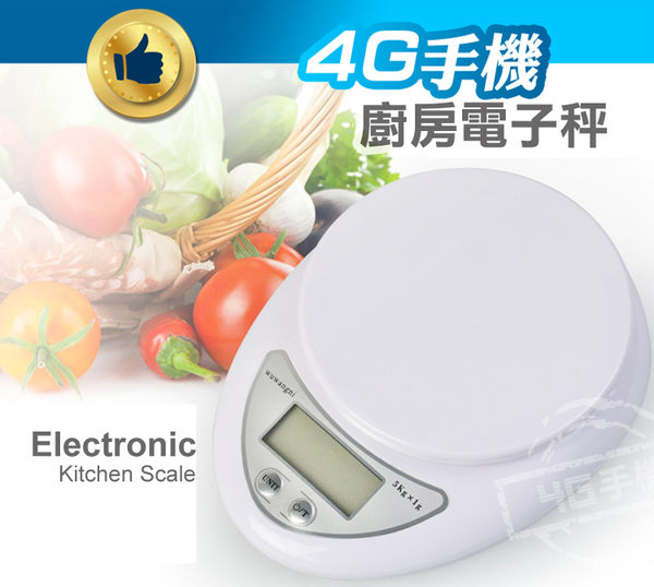 1g-3g 3公斤 烘焙 液晶 電子秤 料理秤/廚房秤/電子磅秤/郵件秤/中藥秤【4G手機】