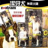【培菓平價寵物網】紐頓nutram《無穀全能-潔牙犬 火雞配方T23》2.72kg 送狗零食一包
