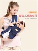 嬰兒背帶前抱式多功能寶寶夏季透氣網新生兒抱帶橫抱簡易前後兩用 小明同學