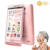 iNO S9銀髮旗艦智慧型手機-櫻花粉