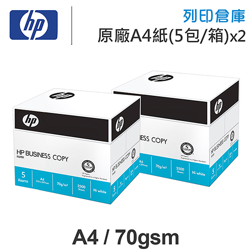 HP BUSINESS COPY 多功能影印紙 A4 70g (5包/2箱)