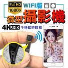 Wifi手機操控 1080P高清 密錄器...