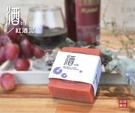 【台酒TTL】酒好皂(紅酒泥)