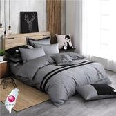 OLIVIA【奧斯汀 深灰】6X6.2尺加大雙人床包冬夏兩用被套四件組 100%精梳純棉 設計師風格系列 MIT