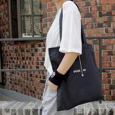 帆布袋環保袋帆布購物袋手提袋單肩包學生女單肩韓版原宿字母 蘿莉小腳ㄚ