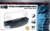 PSP 黑角 藍光魔幻充電座