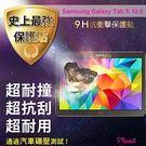 Moxbii Samsung Galaxy Tab S 10.5 太空盾 9H 抗衝擊 抗刮 疏油疏水 螢幕保護貼