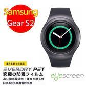 TWMSP★按讚送好禮★EyeScreen Samsung Gear S2  EverDry PET 腕錶螢幕保護貼